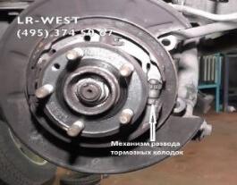 Регулировка и профилактика механизмов стояночного тормоза Freelander 2