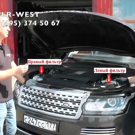 Воздушные фильтры двигателя на Range Rover 4.4 TD